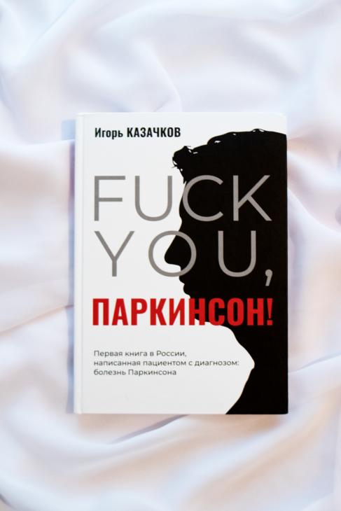 Книга «Fuck you, Паркинсон!»